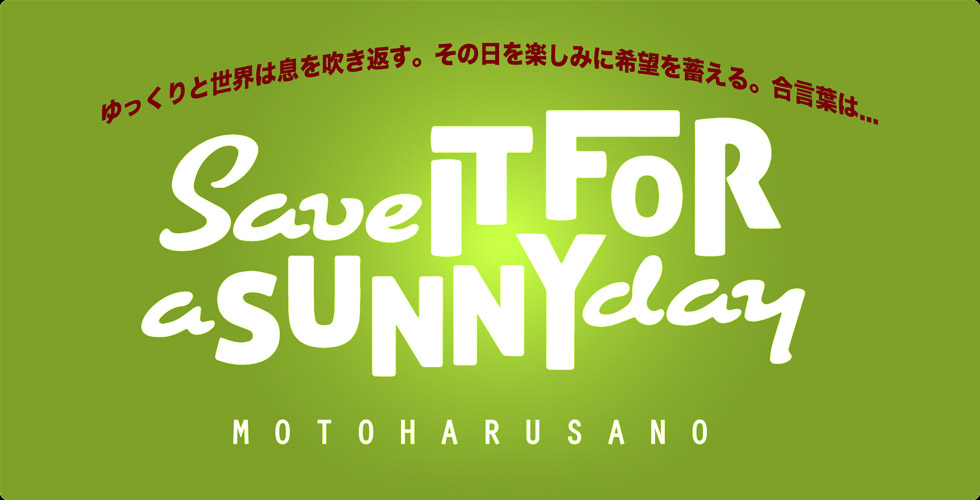 SAVE IT FOR A SUNNY DAY 佐野元春40周年記念サイト
